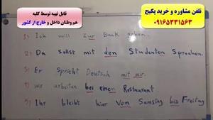 آموزش 100% تضمینی مکالمه آلمانی و آمادگی جهت آزمون گوته