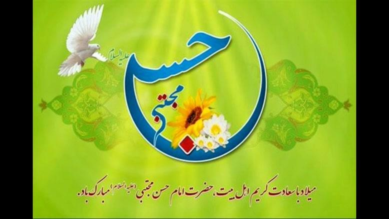 جدیدترین مولودی میلاد امام حسن مجتبی _ مولودی رمضان ۹۸