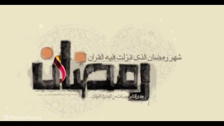 نماهنگ اللهم رب شهر رمضان با صدای میثم مطیعی