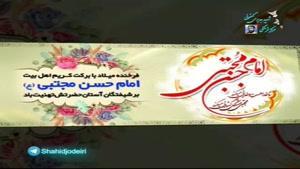نماهنگ ای کریم آل طاها با اشعار و دکلمه استاد غلامی سرای