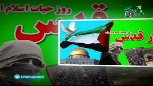 نماهنگ ترکی روز جهانی قدس  ای اسرائیل ای جلاد خونخوار...