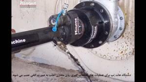 دستگاه هات تپ (Hot tap Machine) وعملیات های انشعاب گیری