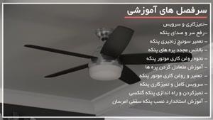 سرویس کردن پنکه های سقفی