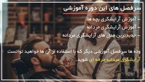 آموزش آرایشگری مردانه از صفر تا صد - ۰۹۱۳۰۹۱۹۴۴۸