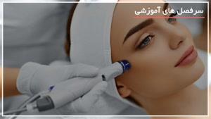 جدیدترین روش برای پاکسازی و شفافیت پوست