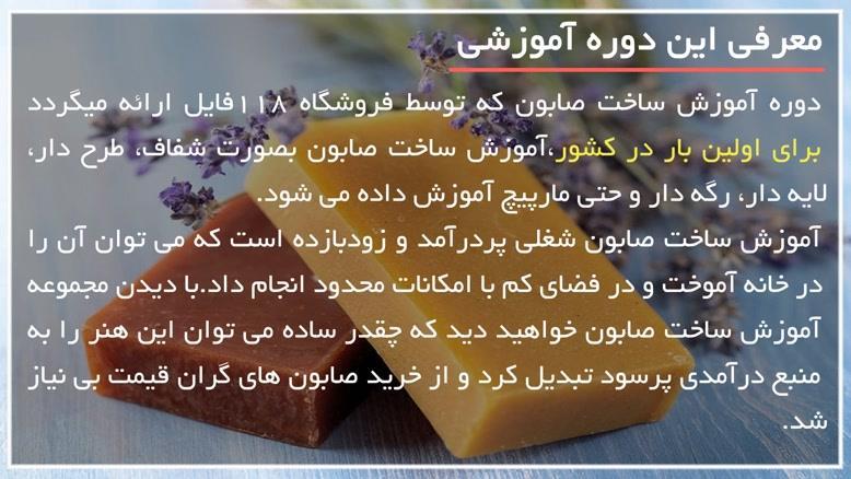 ساخت صابون با عصاره لیمو