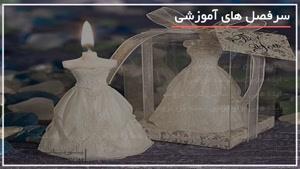 آموزش ایده های جالب برای مراسم عروسی - ۰۹۱۳۰۹۱۹۴۴۸