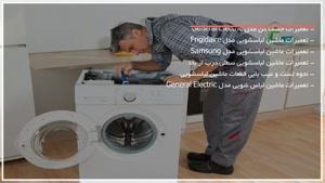 آموزش تعمیر جدیدترین ماشین های لباسشویی