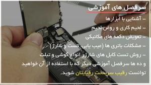 آموزش تعمیر تلفن همراه بصورت تصویری