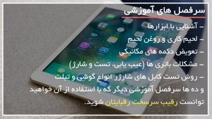 تعمیرات موبایل www.۱۱۸file.com