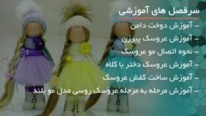 آموزش ساخت عروسک روسی - کلاه گوش دار
