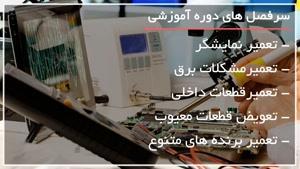 آموزش تعمیر تلویزیون بصورت گام به گام - ۰۹۱۳۰۹۱۹۴۴۸