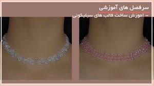 ساخت دستبند های مهره ای زنانه