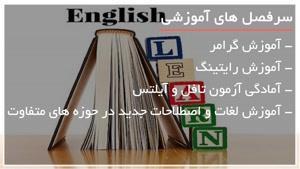 یادگیری انواع تکنولوژی ها به زبان انگلیسی