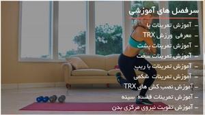 فیلم آموزش  TRX در خانه WWW.۱۱۸FILE.COM