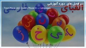آموزش حروف انگلیسی به کودکان به صورت بازی با حیوانات