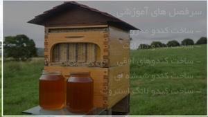 نحوه ساخت کندو عسل با امکاناتی ابتدایی