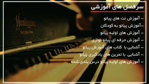 آموزش کامل پیانو به زبان ساده - ۰۹۱۳۰۹۱۳۴۴۸