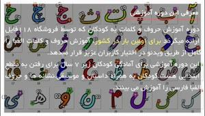 آموزش تلفظ صحیح حروف به کودکان