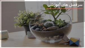 آموزش کامل ساخت باغ شیشه ای - www.۱۱۸file.com