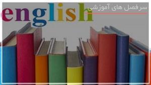آموزش زبان توسط با تجربه ترین و کهنه کار ترین اساتید