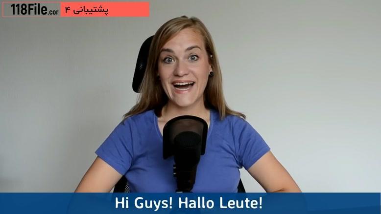 آموزش زبان آلمانی برای تمام سطوح