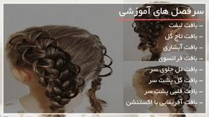 آموزش بافت مو بصورت مرحله به مرحله - ۱۱۸ فایل