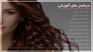 موثرترین روش ها برای پرپشت شدن مو زنان