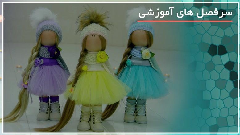 آموزش ساخت عروسک های روسی بصورت مرحله به مرحله - WWW.۱۱۸FILE.COM