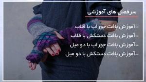 ۵ مدل بافت دستکش خیلی زیبا برای نوزاد