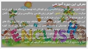 آموزش حروف انگلیسی به کودکان به صورت انیمیشن