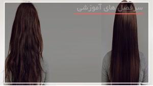 آموزش کراتینه کردن مو بصورت گام به گام -www.118file.com