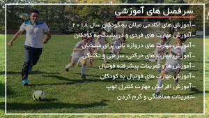 مهارت های لازم برای فوتبالیست حرفه ای شدن