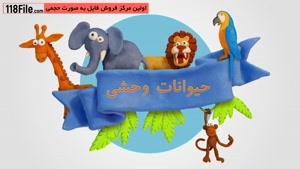 آموزش حروف و کلمات به کودکان با شعرهای جذاب کودکانه - آموزش حیوانات وح