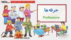 ۵ ترفند آموزش حروف و کلمات به کودکان - آموزش حرفه ها با آهنگ های جذاب