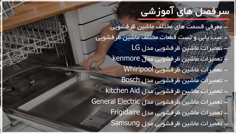 کامل ترین پکیج تعمیر ماشین ظرفشویی - ۱۱۸ فایل