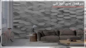 ۷ مدل نصب دیوارپوش سه بعدی - اپوکسی قهوه ای برای دیوار