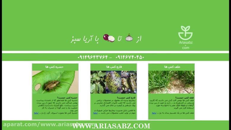 قارچ کش مخصوص غلات و دانه های روغنی با کیفیت بالا | Kestrel
