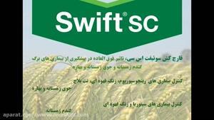 قارچ کش سوئیفت اس سی |  Swift Sc نامی مطمئن در صنایع سموم دفع آفات