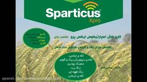 اسپارتیکوس ایکس پرو |  Sparticus xpro بهینه ترین قارچ کش شناخته شده