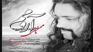 آهنگ آرومم از محسن یاحقی