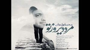آهنگ مرد دیروز تو از محسن یاحقی