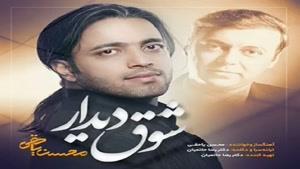 آهنگ شوق دیدار از محسن یاحقی