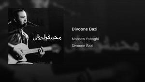 آهنگ دیوونه بازی از محسن یاحقی