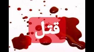 بامداد امروز امام جمعه کازرون به قتل رسید