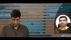 مصاحبه سردار لطفی درمورد قتل میترا استاد