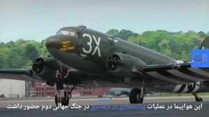 هواپیمای آغاز کننده جنگ جهانی دوم