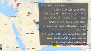 پایگاه های هوایی نظامی آمریکا اطراف ایران