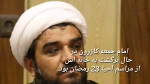 امام جمعه کازرون به ضرب چاقو کشته شد
