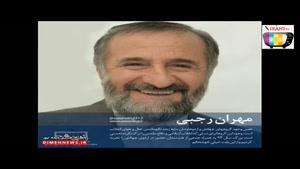 گلچینی از خاطرات جذاب و خنده دار مهران رجبی